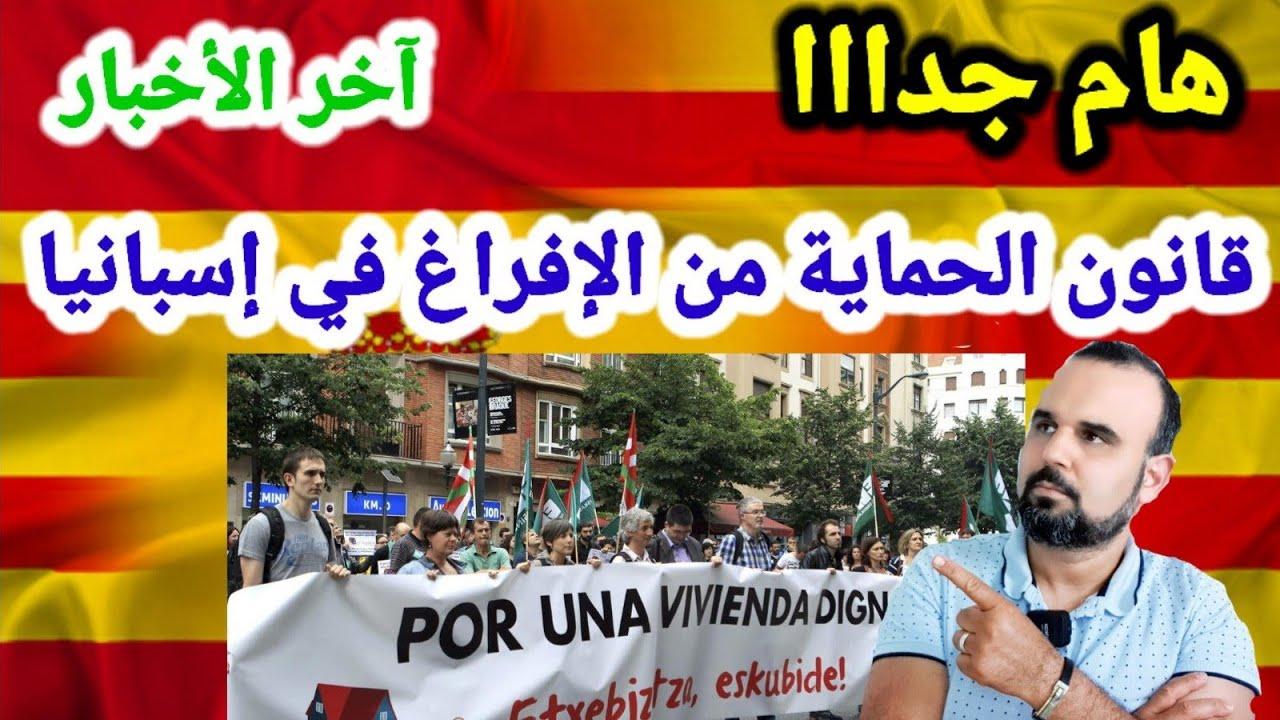 آخر الأخبار بخصوص قانون الإفراغ اللذي يحمي العائلات الضعيفة في إسبانيا