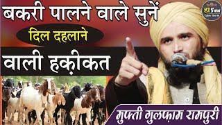 बकरी पालने वालो पर अल्लाह का अज़ाब !! mufti gulfam qadri rampuri !! Hashim Cyber World