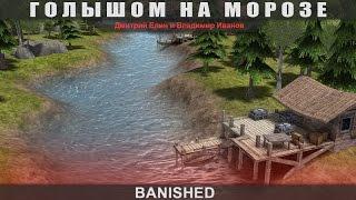 Banished - Голышом на морозе