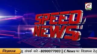 स्पीड न्यूज़ में देखे देश और प्रदेश की खबरें