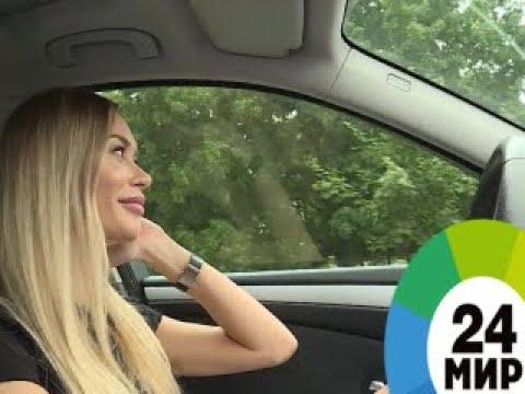 Женщины за рулем - МИР 24