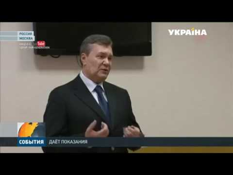 Виктор Янукович снова даёт показания
