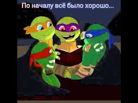 Грустная история про черепашек ниндзя 1часть