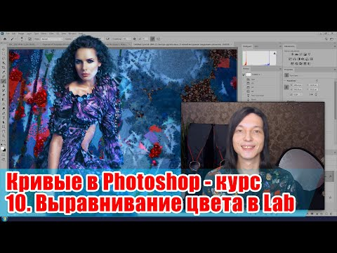 Выравнивание цвета. Сложные случаи - Кривые в Adobe Photoshop - 10