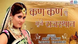पारम्पारिक सुपरहिट Folk गीत देशी अंदाज में कण कण सु गूंजे राजस्थान | जरूर सुने मज़ा आ जायेगा