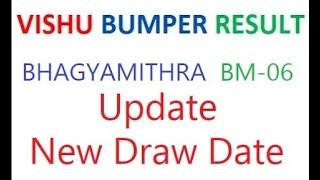Kerala Lottery Result Today Vishu Bumper BR-79| Kerala Lottery Result | New draw Dates List |