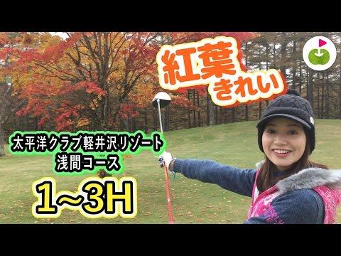 きれいな紅葉を見つけた!【太平洋クラブ 軽井沢リゾート 浅間コース】[1-3H] 三枝こころ
