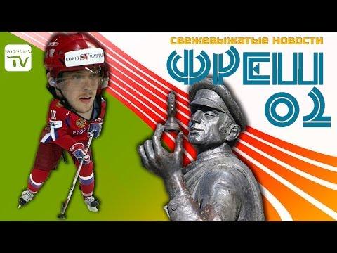 ФРЕШ № 2 (16.01.14 ) Хоккей ещё бодрей, плюс футбол, баскетбол и т.д