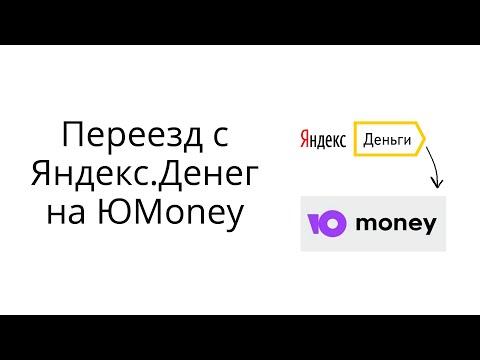 Яндекс.Деньги становятся ЮMoney -  переход на новый аккаунт