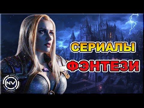 Подборка ФЭНТЕЗИ сериалов №2 от NVIsion 4