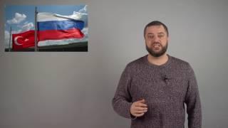 Въезд для россиян в Турцию