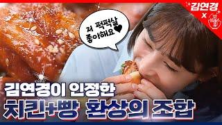 신세계 치+빵!! 왕갈비 통닭 먹는 법★ | 편 먹고 …