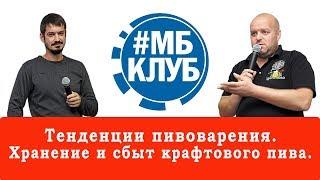 Тенденции пивоварения. Хранение и сбыт крафтового пива. Лекция Евгения Смирнова и Дениса Ковалева.