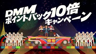 DMM.com『ポイントバック10倍キャンペーン』ショートバージョン thumbnail