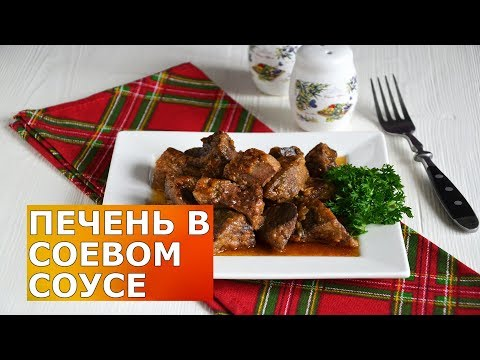 НЕВЕРОЯТНО сочное и простое блюдо НА УЖИН 💝 Тушеная свиная печень в соевом соусе с чесноком