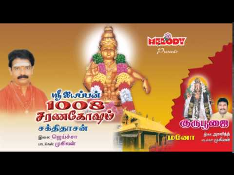 1008-saranagosham-|-tamil-devotional-|-ayyappan-songs