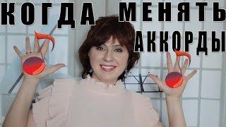 Урок 14 КОГДА НУЖНО МЕНЯТЬ АККОРДЫ ! В какой момент  поменять аккорд Киркоров Жестокая любовь пианин