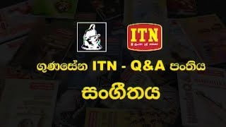 Gunasena ITN - Q&A Panthiya - O/L Music (2018-08-09) | ITN Thumbnail