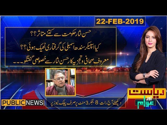 Exclusive interview of Hassan Nisar   Riyasat Aur Awam with Farah Saadia   22 February 2019