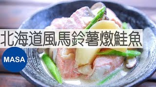 北海道風馬鈴薯燉鮭魚/Salmon&Potato Cream Stew |MASAの料理ABC