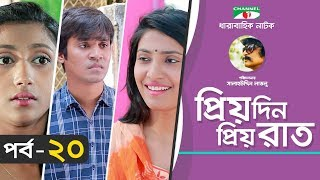 Priyo Din Priyo Raat | Ep 20 | Drama Serial | Niloy | Mitil | Sumi | Salauddin Lavlu | Channel I TV