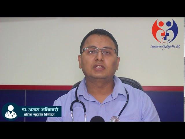हाइपर टेन्सन के हो ?- डा अजय अधिकारी वरिष्ठ मुटुरोग विशेषज्ञ