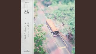 SUNNYSIDEMJ - 안녕, 보고싶은 너에게 Hello, miss you (Feat. 남현 & 베너비 (Venoby))