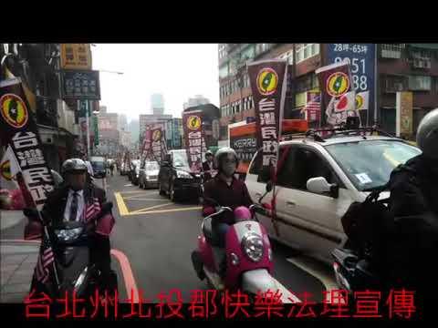 20181206 Taiwan Civil Government Taipei State Beitou county Legal Advocacy 台灣民政府台北州北投郡快樂法理宣傳