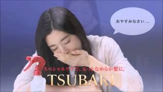 公式サイト http://www.shiseido.co.jp/tsubaki/index.html.