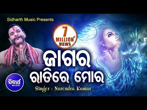 Jagara Ratire Mora ଜାଗର ରାତିରେ ମୋର | Album - Shiba Darbara Somabara | Narendra Kumar | Sidharth TV