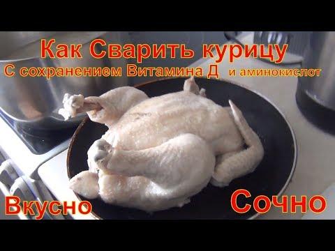 Как сварить курицу вкусно