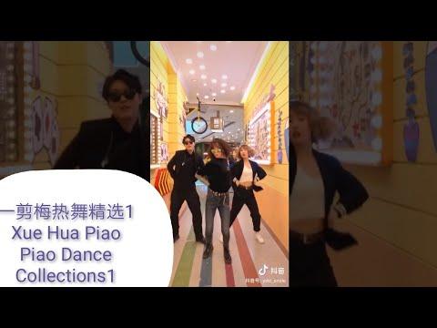 開始線上練舞:一剪梅(抖音版)-費玉清 | 最新上架MV舞蹈影片