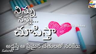 Premaku ardham yedhante i movie, love whatsapp status, new love songs, biscuit addaa whatsapp status