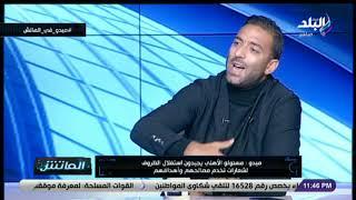 الماتش - ميدو:خالد الغندور تعرض للظلم في ظهورة بالاعلام الزمالك..والأهلي بقى «اوفر» في استغلال قناته