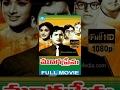 Mooga Prema Full Movie | Sobhan Babu, Vanisri, Vijayalalitha | G Ramineedu | Chakravarthy