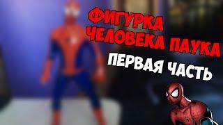 как сделать фигурку человека паука