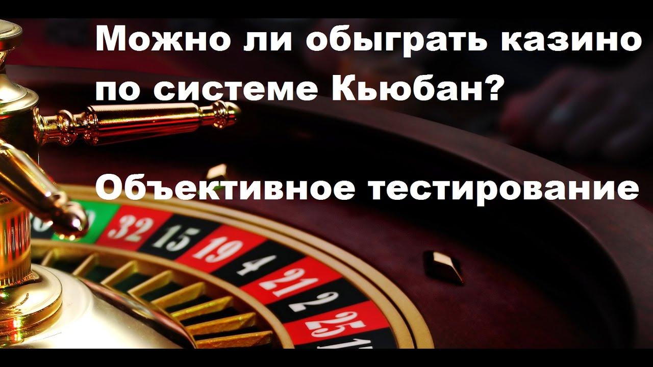 Все о системах игр в казино не играйте в карты в поездах