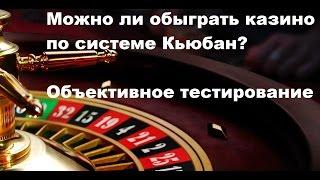 как обыграть казино по системе Кьюбан. Объективный тест