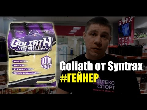 Гейнер Goliath от Syntrax (ФЛЕКС-СПОРТ)