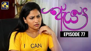 Aeya Episode 77 || ''ඇය ''  ||  06th February 2020 Thumbnail