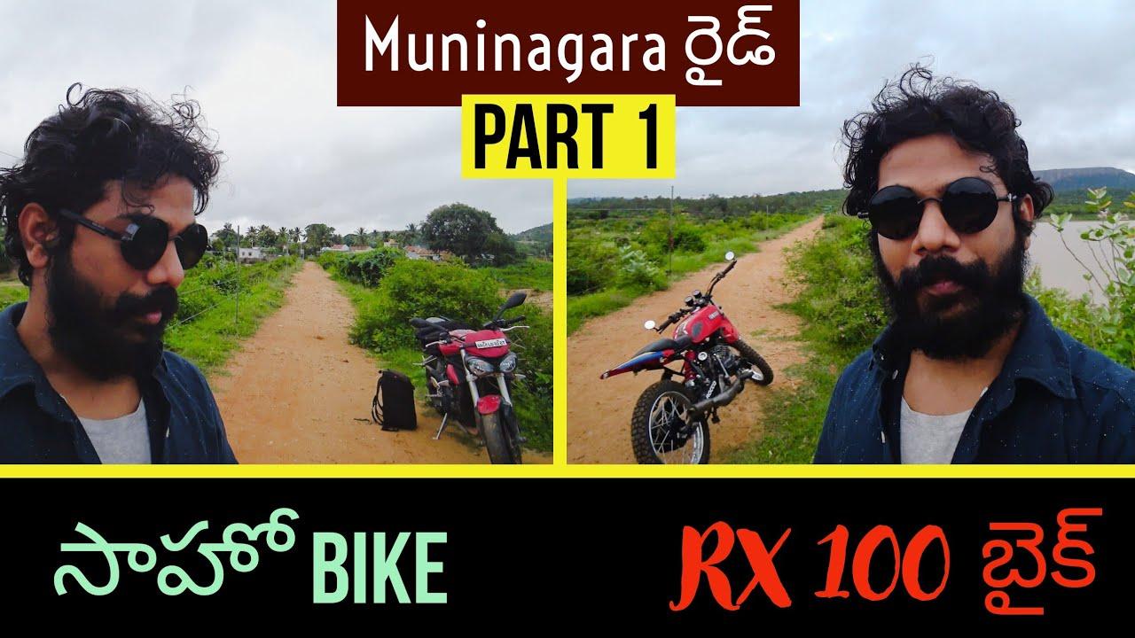 Ride on SAAHO BIKE & RX 100 BIKE (( Muninagara Dam ))
