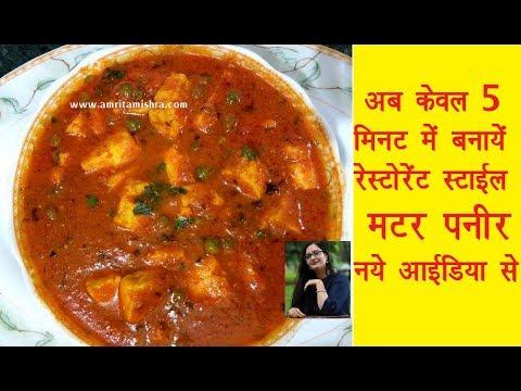 5 मिनट में कुकर में बनायें रेस्टोरेंट जैसी मटर पनीर|Matar Paneer in Pressure Cooker