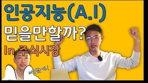 [주식강의 기초] 인공지능(AI) vs 펀드매니저 누가 이길까? (feat. 자동매매프로그램)