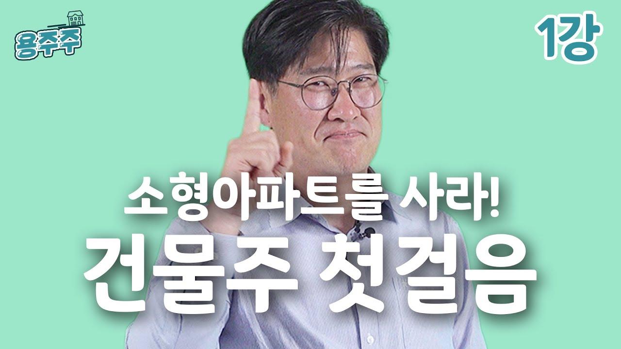 [용주주] 첫강의  '2030 건물주 첫걸음, 소형아파트를 사라!'