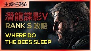 【潛龍諜影 5:幻痛】RANK S攻略 - 主線任務6 | Metal Gear Solid V RANK S - Where Do the Bees Sleep
