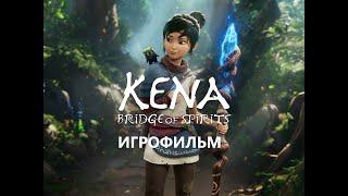 ИГРОФИЛЬМ Kena Bridge Of Spirits 4K ➤ Полное прохождения на РУССКОМ
