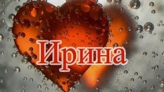 видео Значення імені Ірина