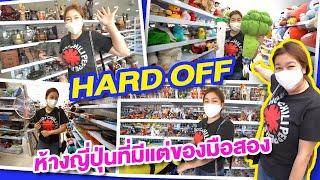 ถล่ม Hard Off โกดังมือสองติดแอร์! คัดเน้นๆจากตลาดมือสองญี่ปุ่น I ชวนมาช้อป