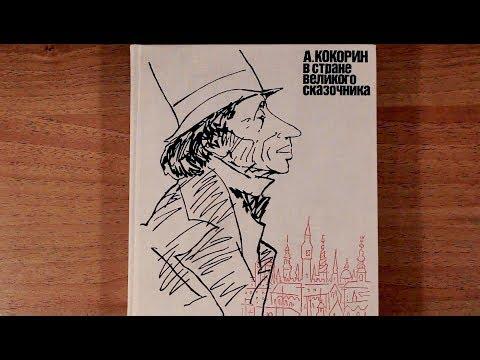 ASMR Page turning | Hans Christian Andersen | В стране великого сказочника. А. Кокорин. 1988 год