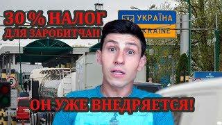 Заробитчане должны платить 30% налог при въезде в Украину